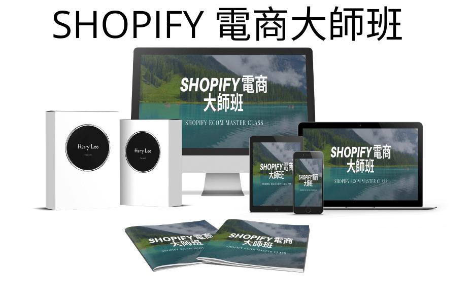 Shopify 中文教学课程推荐