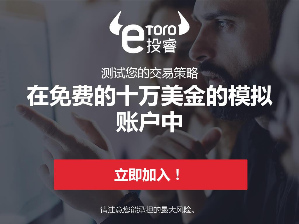 eToro申请账号